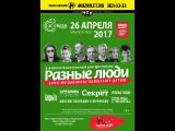 26.04.17г   Рок-фестиваль  РАЗНЫЕ ЛЮДИ  в клубе А2