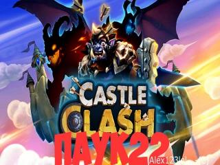 Castle ClashГильдия Паук22