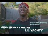 Один день из жизни Lil Yachty (Переведено сайтом Rhyme.ru) [Рифмы и Панчи]