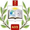 ГБОУ школа № 403