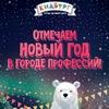 Новогоднее приключение в КидБурге | Петербург