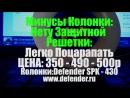 Акустическая система Defender SPK-430 5ВТ