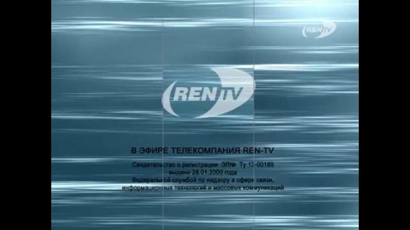 (staroetv.su) Свидетельство о регистрации (REN-TV, 09.02.2004-03.09.2006)