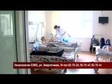 Донорство стволовых клеток в Сургуте