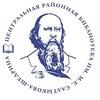 ЦРБ им. М.Е. Салтыкова-Щедрина