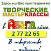 """ИЗО-СТУДИЯ """"Фантазёры"""" в АБВГДейке!"""