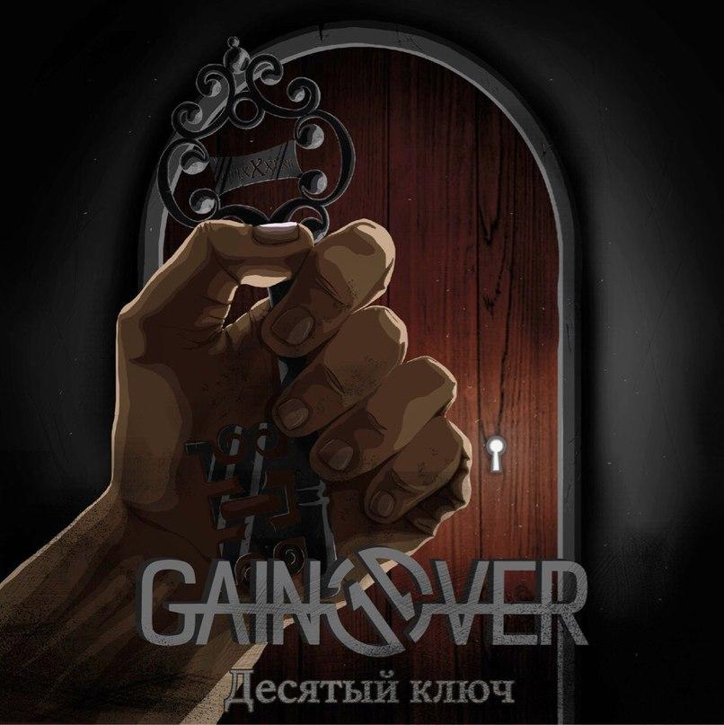 Новый сингл GAIN OVER - Десятый ключ