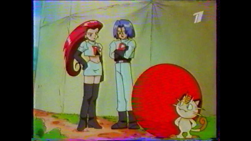 Покемон (ОРТ, 28.12.2000) 1 сезон 8 серия. Путь в Лигу покемонов / The Path to the Pokémon League