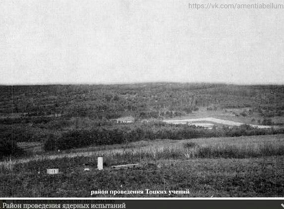 Тоцкий полигон около Оренбурга. Сентябрь 1954 года.