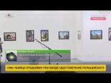 В Сети появилось видео убийства посла России в Турции