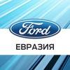 FORD Евразия | Официальный дилер в Омске