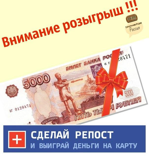 Подарок 1000 рублей на карту 13