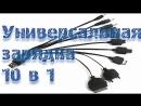 💥 НОВИНКА 💥 Портативный USB 10 в 1 Мульти зарядное устройство