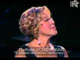 Гарик Кричевский &amp Любовь Успенская - Питерская + К единственному нежному (2007)
