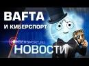 Новости: Dota2 и CS:GO номинированы на премию BAFTA