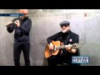Борис Гребенщиков спел в подземном переходе в Москве