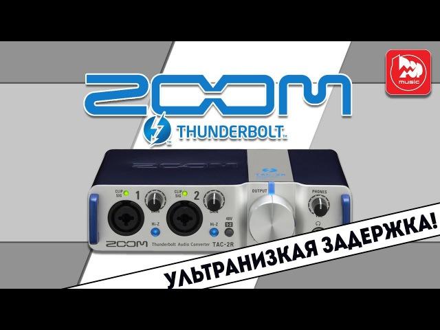 ZOOM TAC-2R - звуковая карта на шине Thunderbolt