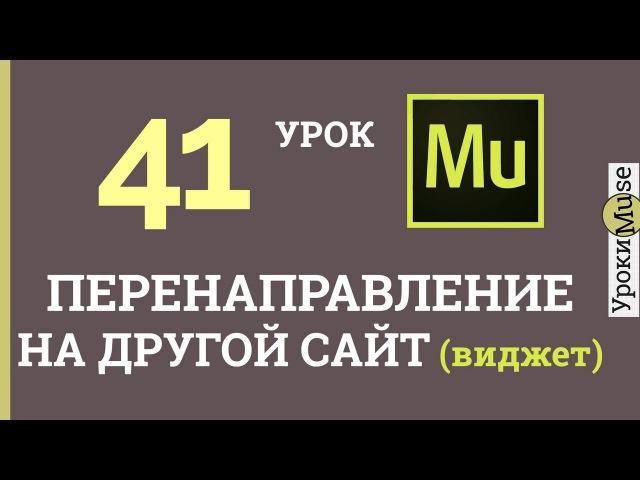 Adobe Muse уроки   41. Перенаправление на другой сайт (auto redirect widget) wdfадобемусеснуля