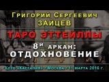 Зайцев Г.С.  Таро Эттейллы, лекция №10. 8-й аркан Отдохновение демо (2016.03.11)