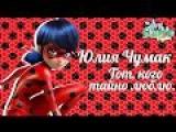 Magic Winx Russian: Miraculous Ladybug - The Boy That I Secretly Love (Russian Cover)