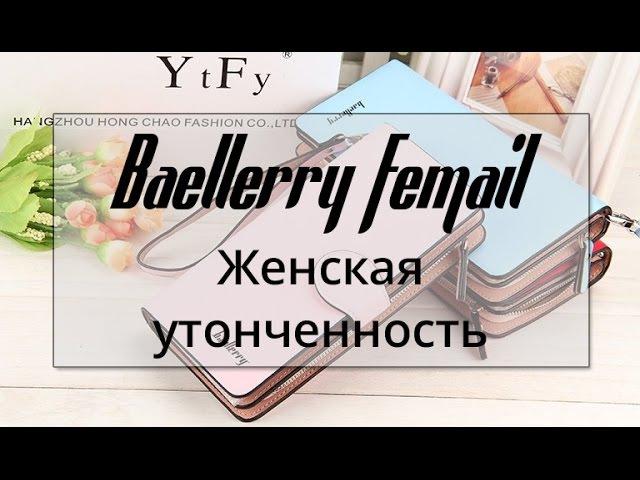 Обзор Baellerry Femail - нежное и красивое женское портмоне\клатч\кошелек.