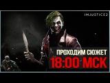 18:00 МСК ● INJUSTICE 2 ЗА 2 ДНЯ ДО ВЫХОДА! ● ТВИЧ/СТРИМ