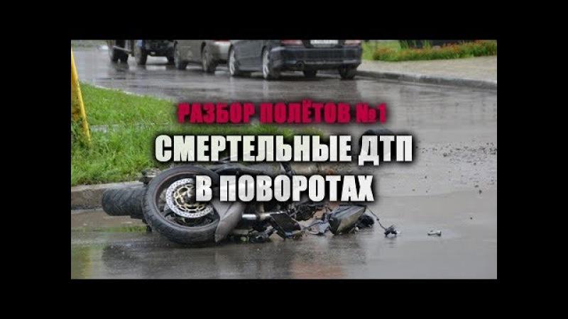 ДТП на мотоцикле Аварии в поворотах Разбор полетов №1