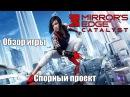 Обзор игры - Mirror's Edge Catalyst