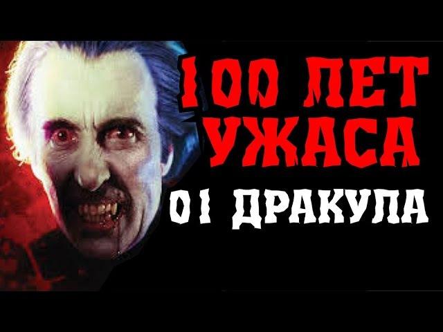 01 Дракула и его последователи