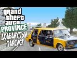 GTA Province - Долбанутый Таксист! Женек Летсплей и Sloy Letsplay