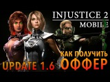 Injustice 2 Mobile - Обновление 1.6. Как получить оффер (ios) #32