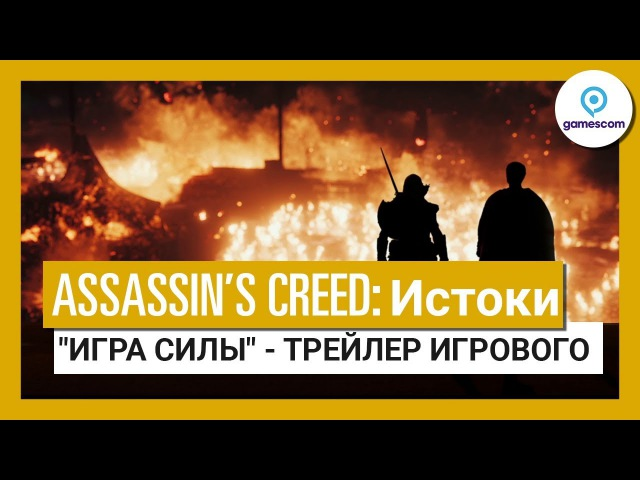 Assassin's Creed Истоки: Gamescom 2017 -