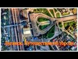 Луганск. Путешествие по городу