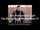Медведев Навальный шок выпустили депутата смотреть всем вся правда про власть