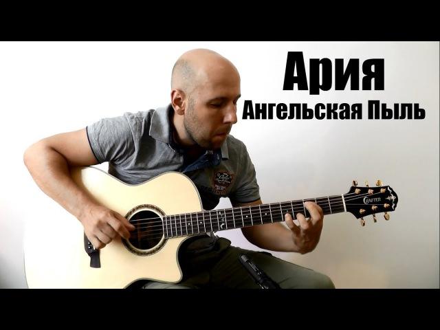 Ария - Ангельская Пыль Гитара Фингерстайл