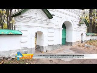 РЕН Новости Псков 13.10.2016 # Дополнительные контейнеры на кладбищах