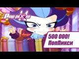 Волшебные ПопПикси - 500 000! Выпуск 8 | Сборник мультфильмов про фей и эльфов
