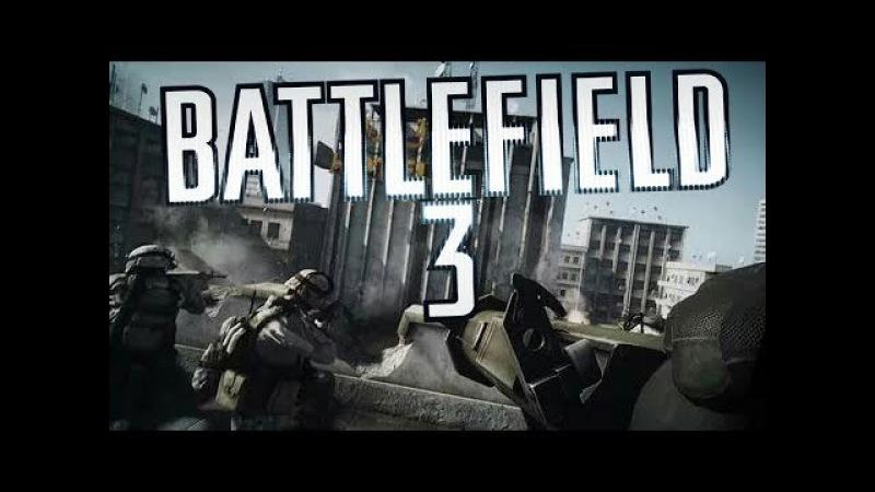 50 ДРУЗЕЙ)Battlefield 3:первая миссия ,бомбит)
