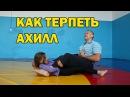 Как научиться терпеть болевой на ногу ущемление ахиллова сухожилия / Смотрите и узнаете секрет rfr yfexbnmcz nthgtnm ,jktdjq yf