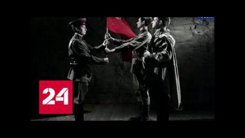 Знамя Победы. Документальный фильм