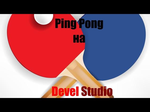 Супер Ping Pong на Devel Studio