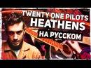 Twenty One Pilots - Heathens - Перевод на русском (Acoustic Cover)