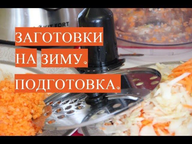 Готовимся к Сезону Заготовок на Зиму. Мой Новый Помощник - Кухонный Комбайн Kitfort ...