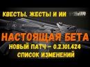 Патчноут нового обновления ESCAPE FROM TARKOV Настоящая БЕТА