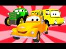 Эвакуатор Том и Автобус, Кран, Трактор, Авто Патруль | Мультфильм о машинках для д...