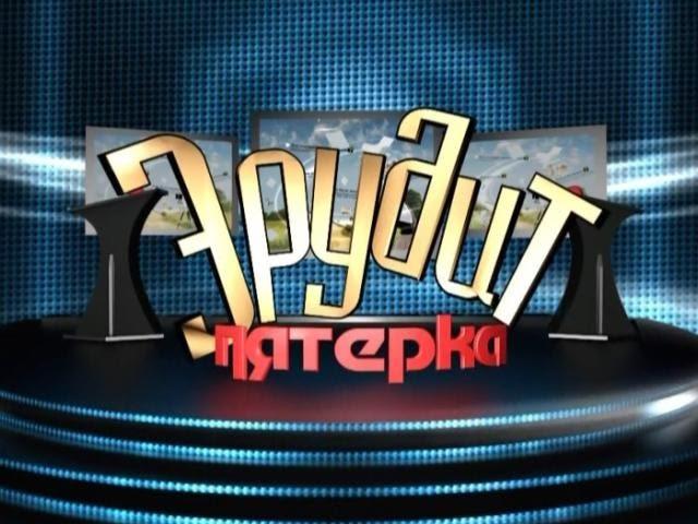 25 11 2016 Эрудит-пятёрка