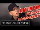 Eminem устроил распродажу, Gucci Mane пишет новую музыку, Mystikal взялся за старое, Scarface, DJ Qu