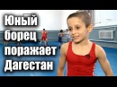 Юный борец поражает Дагестан