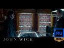 Джон Уик Шоппинг 1080p FullHD