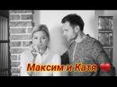 Мухтар. Новый след - Катя и Максим